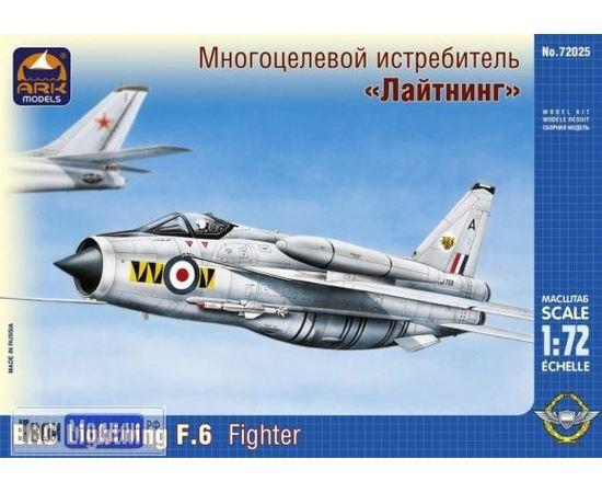 Склеиваемые модели  ARKModels 72025  Lightning (Лайтнинг) Многоцелевой истребитель 1/72 tm01779 купить в твоимодели.рф