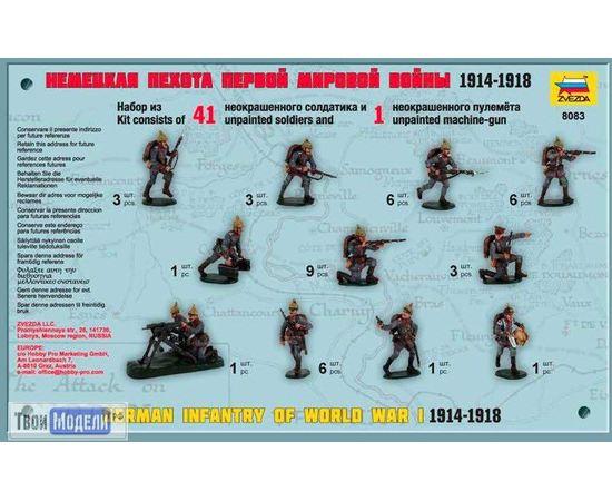 Склеиваемые модели  zvezda 8083 Звезда Немецкая пехота 1914-1918 г. 1:72 tm01696 купить в твоимодели.рф