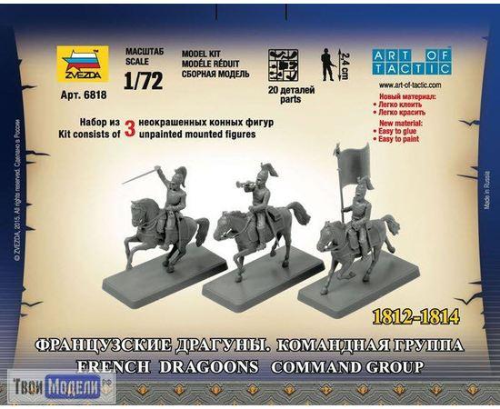 Склеиваемые модели  zvezda 6818 Звезда Французские драгуны 1812-14 гг 1:72 tm01666 купить в твоимодели.рф