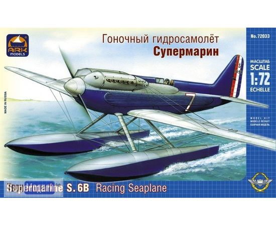 Склеиваемые модели  ARKModels 72033 Supermarine S.6B  Гоночный гидросамолёт 1/72 tm01774 купить в твоимодели.рф