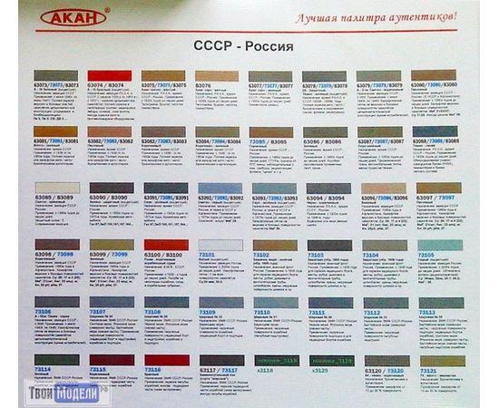 Необходимое для моделей АКАН каталог продукции 10001 210х297мм tm01948 купить в твоимодели.рф