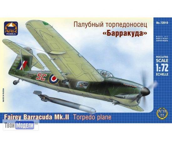 Склеиваемые модели  ARKModels 72010 Fairey Barracuda палубный торпедоносец 1/72 tm01787 купить в твоимодели.рф