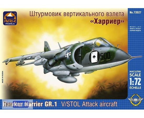 Склеиваемые модели  ARKModels 72027 Harrier GR.1 Штурмовик вертикального взлета 1/72 tm01778 купить в твоимодели.рф