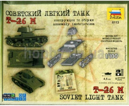 Склеиваемые модели  zvezda 6113 Звезда Т-26 Советский лёгкий танк 1/100 tm01656 купить в твоимодели.рф