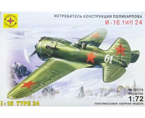 Склеиваемые модели  Моделист 207276 И-16 Истребитель конструкции Поликарпова тип 24 tm01846 купить в твоимодели.рф