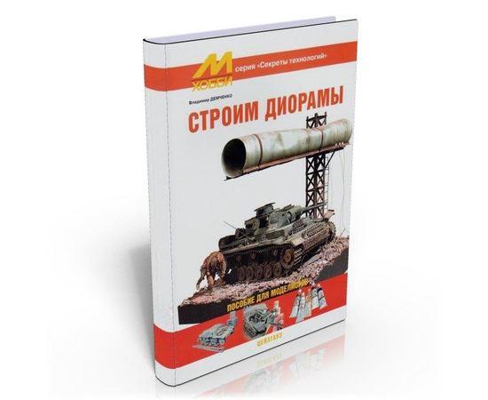 Необходимое для моделей Книга Строим диорамы (Владимир Демченко) tm01930 купить в твоимодели.рф