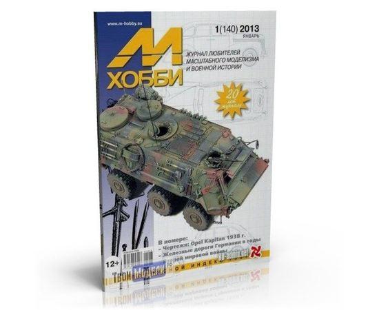 Необходимое для моделей Журнал М-Хобби №01 2013 (140) tm01931 купить в твоимодели.рф