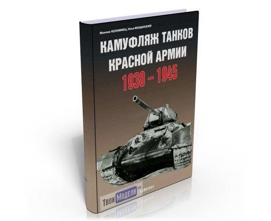 Необходимое для моделей Книга Камуфляж танков  красной армии 1930-1945 tm01933 купить в твоимодели.рф