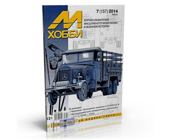 Необходимое для моделей Журнал М-Хобби №07 2014 Август (157) tm01937 купить в твоимодели.рф