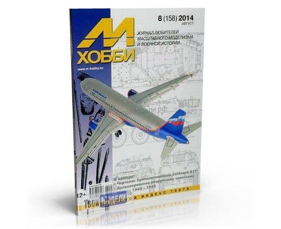 Необходимое для моделей Журнал М-Хобби №08 2014 Август (158) tm01942 купить в твоимодели.рф