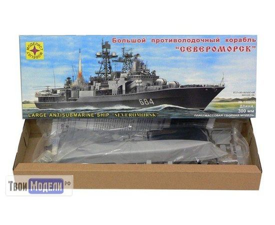 """Склеиваемые модели  Моделист 130032 БПК """"Североморск"""" 1/450 tm02257 купить в твоимодели.рф"""