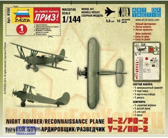Склеиваемые модели  zvezda 6150 Звезда По-2 Ночной бомбардировщик разведчик 1/144 tm02057 купить в твоимодели.рф