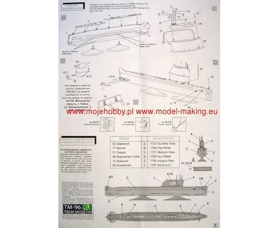 Склеиваемые модели  zvezda 9025 Звезда АПЛ К-19 подводная лодка СССР 1/350 tm02224 купить в твоимодели.рф