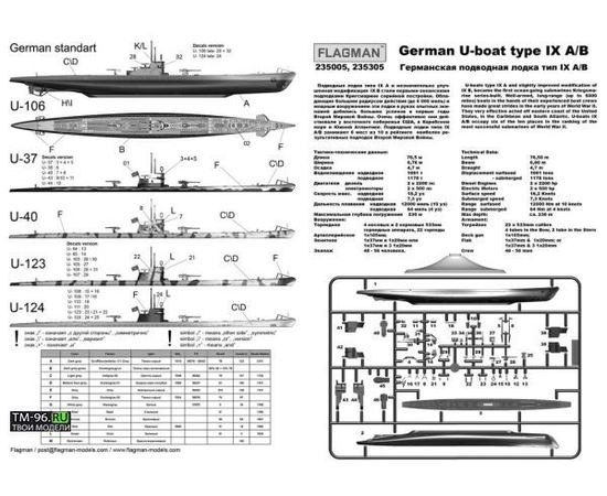 Склеиваемые модели  Flagman 235005 Германская подводная лодка тип IX A/B tm02230 купить в твоимодели.рф