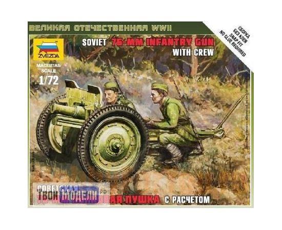 Склеиваемые модели  zvezda 6145 Звезда Советская 76-мм полковая пушка tm02361 купить в твоимодели.рф