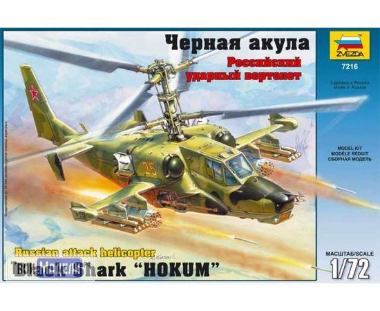 """Склеиваемые модели  zvezda 7216 Звезда КА-50 Вертолет """"Черная акула"""" tm02828 купить в твоимодели.рф"""