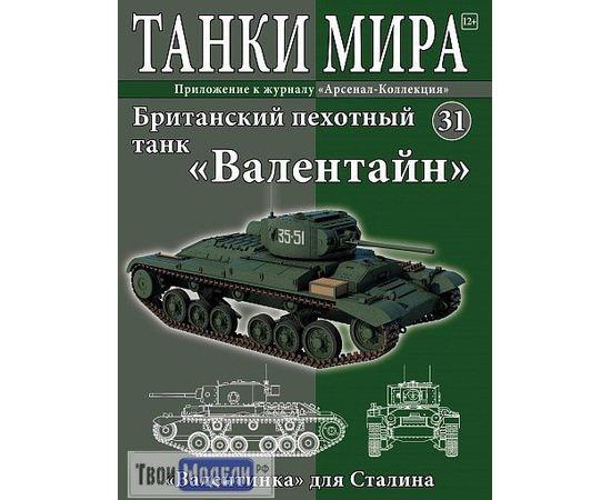 Коллекционные машинки Танки мира №31 танк Valentine tm03584 купить в твоимодели.рф