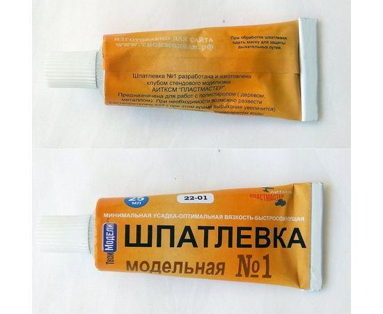 Необходимое для моделей Пластмастер 22-01 Шпатлевка №1 (туба - 25 гр.). tm06232 купить в твоимодели.рф